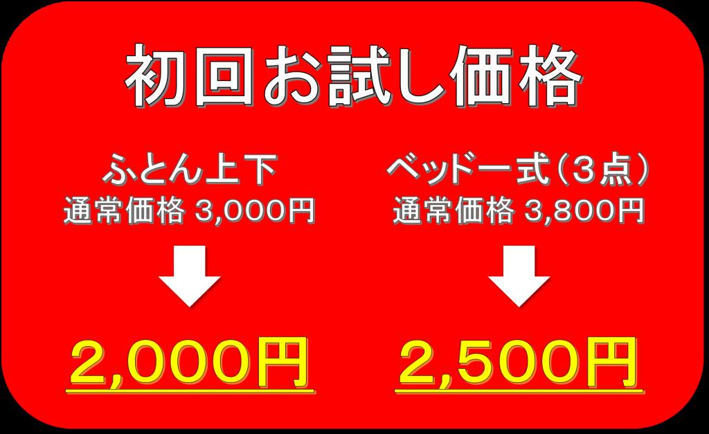 otameshi1