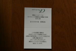 箱根仙石原,温泉旅館みたけ
