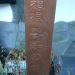 旅館,ホテル,クリーンライブ,箱根